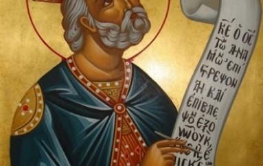 Δαβίδ ὁ προφητάναξ
