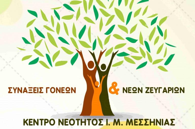 Εκδήλωση από το Γραφείο Οικογένειας και Γυναικείων Θεμάτων της Ι.Μ. Μεσσηνίας (ΦΩΤΟ – ΒΙΝΤΕΟ)