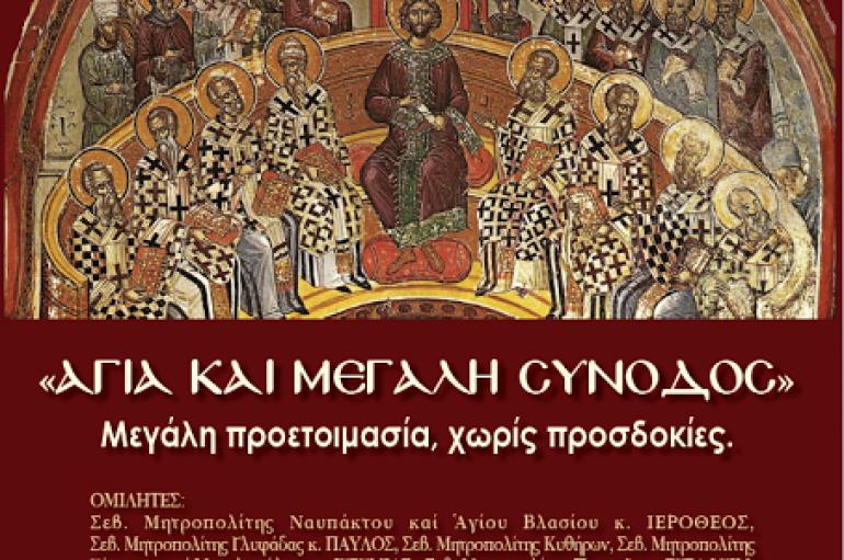 Θεολογική Ημερίδα για τη Μεγάλη Σύνοδο