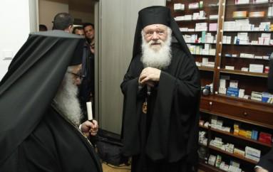 """Αρχιεπίσκοπος Ιερώνυμος: """"Η Ελλάδα μπορεί να είναι φτωχή, αλλά όχι απάνθρωπη"""" (ΦΩΤΟ)"""