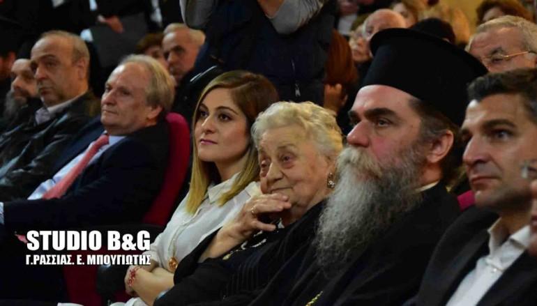 Ο Επίσκοπος Επιδαύρου σε τιμητική εκδήλωση του Δήμου Ναυπλιέων (ΦΩΤΟ)