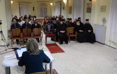 Εκδήλωση απο το Γραφείο οικογένειας και γυναικείων θεμάτων της Ι. Μ. Μεσσηνίας (ΦΩΤΟ)