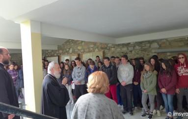 Ποιμαντική επίσκεψη του Μητροπολίτη Σύρου σε σχολεία (ΦΩΤΟ)