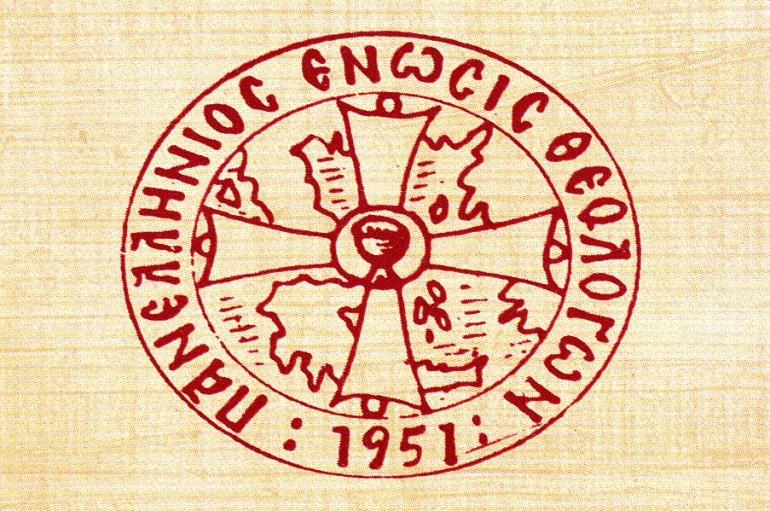 Η Ένωση Θεολόγων χαιρετίζει την απόφαση της Ιεράς Συνόδου