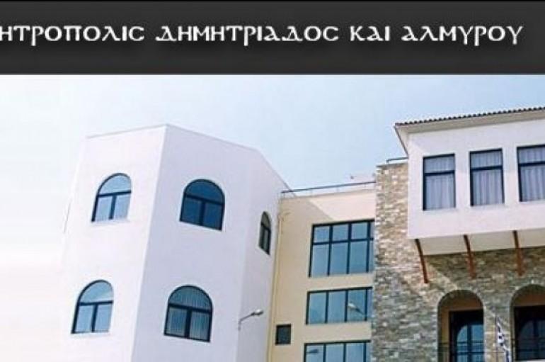 Μητρόπολη Δημητριάδος: Προσοχή στην δράση αμφιλεγόμενων οργανώσεων
