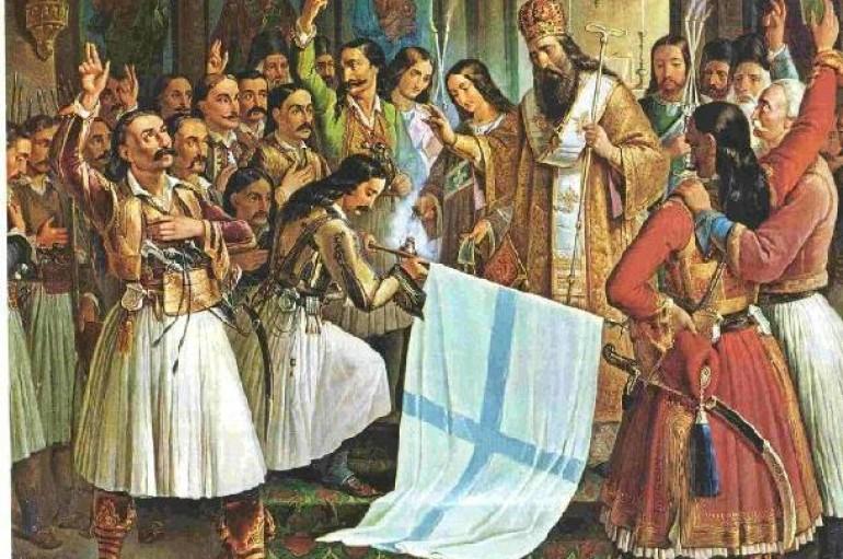 Ε΄Διεθνές Επιστημονικό Συνέδριο για την Ελληνική Επανάσταση