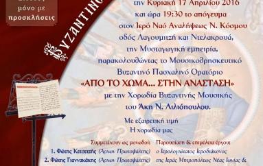 Βυζαντινό Πασχαλινό Ορατόριο υπό την Αιγίδα της Ιερά Αρχιεπισκοπής Αθηνών