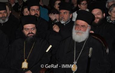 Εκδήλωση για την Ιεραποστολή στην Ι. Μ. Μαρωνείας (ΦΩΤΟ)