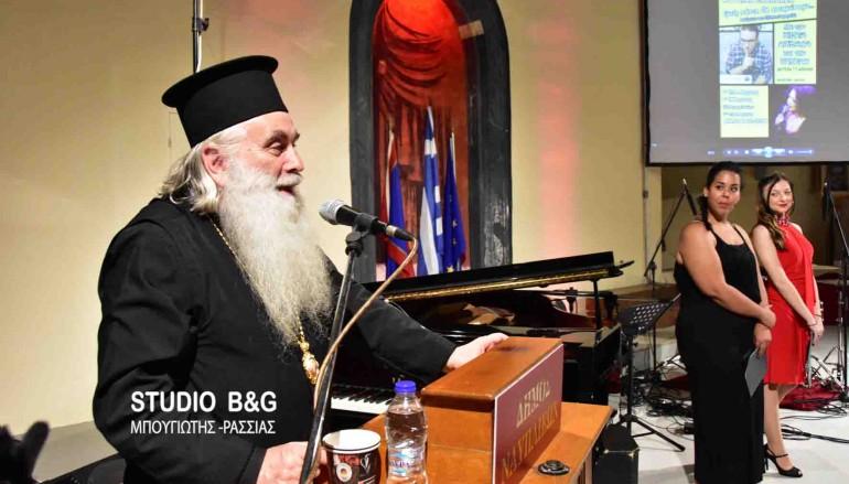Ο Μητροπολίτης Αργολίδος σε σχολική μουσική εκδήλωση (ΦΩΤΟ)