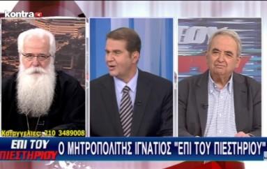 Συνέντευξη του Μητροπολίτη Δημητριάδος στην εκπομπή «Επί του Πιεστηρίου» (ΒΙΝΤΕΟ)