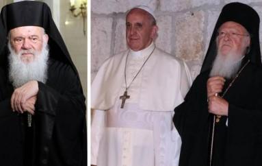 Μήνυμα αλληλεγγύης από τη Λέσβο θα στείλουν Βαρθολομαίος-Πάπας-Ιερώνυμος