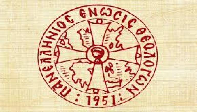 Ανοιχτή επιστολή της ΠΕΘ για το μάθημα των Θρησκευτικών