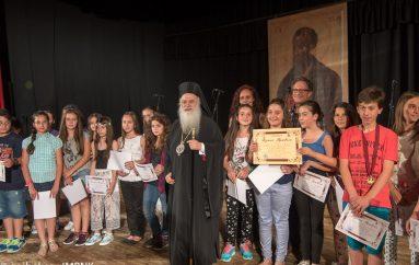 Εκδήλωση λήξης του πνευματικού έργου της Ι. Μ. Βεροίας (ΦΩΤΟ)