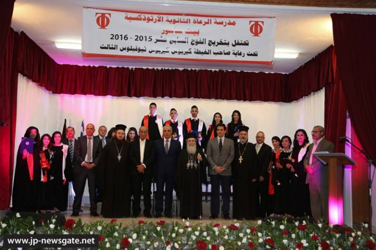 Απονομή των τίτλων στη Σχολή του Πατριαρχείου Ιεροσολύμων στο χωριό των Ποιμένων (ΦΩΤΟ)