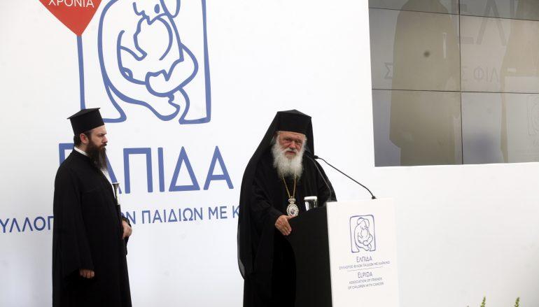 """Αρχιεπίσκοπος Ιερώνυμος: """"Χρειαζόμαστε ελπίδα, όραμα, υπομονή και επιμονή"""" (ΦΩΤΟ)"""