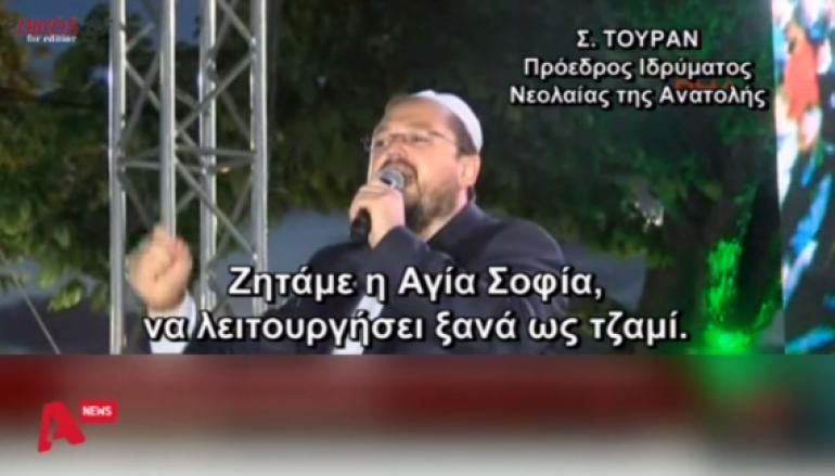 Ζητούν να λειτουργήσει η Αγία Σοφία ως τζαμί (BINTEO)