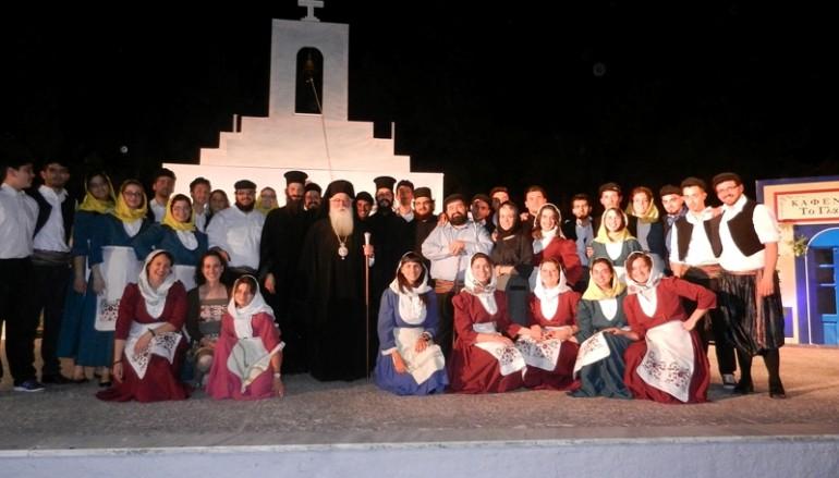 Γιορτή λήξης των Κατηχητικών Σχολείων της Ι. Μ. Δημητριάδος (ΦΩΤΟ)
