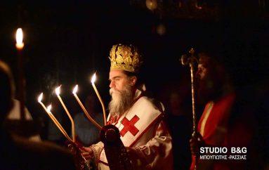 Αρχιερατική Αγρυπνία προς τιμήν της Παναγίας της Παντάνασσας στο Ναύπλιο (ΦΩΤΟ)