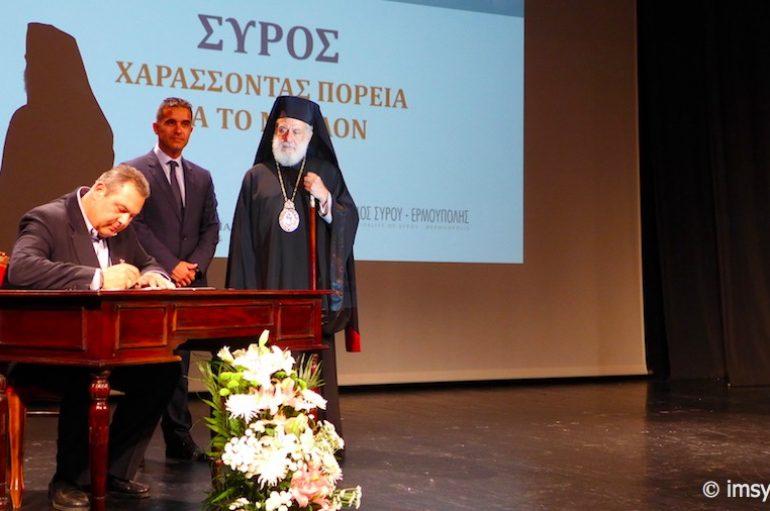Υπογράφηκε το «Σύμφωνο Συναντίληψης και Συνεργασίας» στη Σύρο (ΦΩΤΟ)