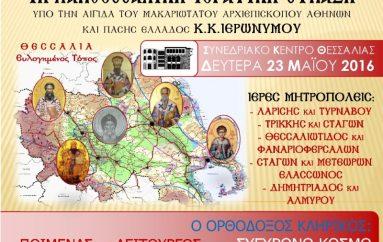 1η Πανθεσσαλική Ιερατική Σύναξη στο Βόλο