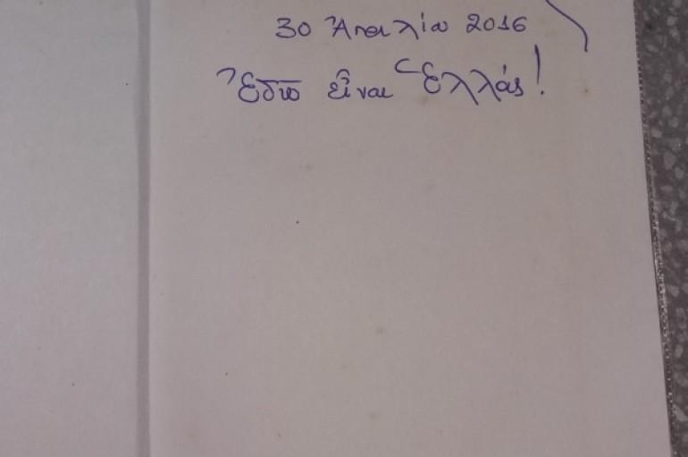 Δείτε τί ἔγραψε ὁ Μητροπολίτης Χίου σε Εὐαγγέλιο στή νῆσο Παναγιά (ΦΩΤΟ)