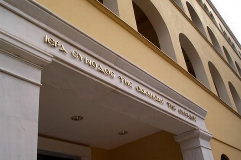 126 εκατομμύρια ευρώ διέθεσε η Εκκλησία της Ελλάδος για Φιλανθρωπία το 2015