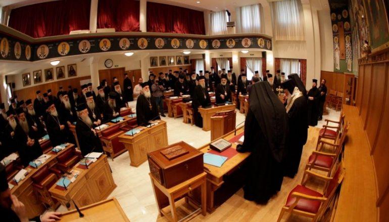 Ανακοινωθέν 2ης Συνεδρίας της Ιεραρχίας της Εκκλησίας της Ελλάδος