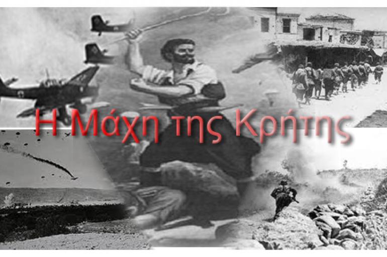"""H μάχη της Κρήτης – έτος 1941""  του πρωτοπρ. Δημητρίου Λυμπερόπουλου"