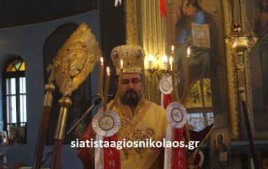 Ο Επίσκοπος Σαφίτα της Συρίας λειτούργησε στον Ι. Ναό Αγ. Νικολάου Σιάτιστας (ΦΩΤΟ)