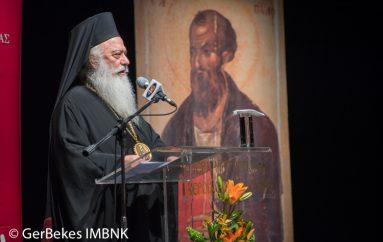 Έναρξη 22ου Διεθνούς Επιστημονικού Συνεδρίου «Απόστολος Παύλος και Φιλόσοφοι (ΦΩΤΟ)