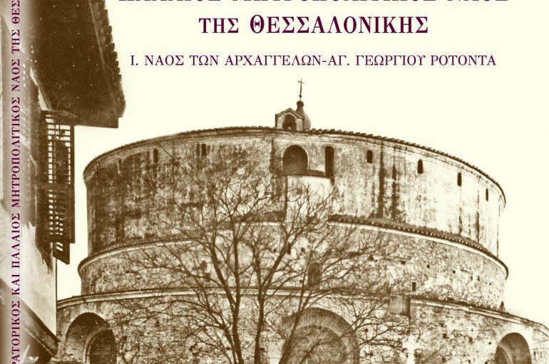 Ὁ Αὐτοκρατορικός καί Παλαιός Μητροπολιτικός Ναός τῆς Θεσσαλονίκης (ΦΩΤΟ)