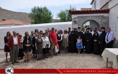 20ο Θεολογικό Συνέδριο Μεταπτυχιακών Φοιτητών (ΦΩΤΟ)
