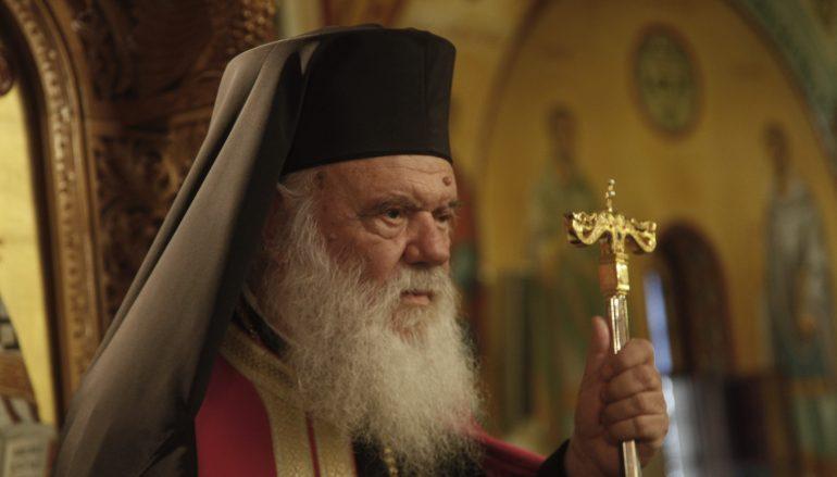 Αρχιεπίσκοπος Αθηνών: «Αν είμαστε έτσι ενωμένοι δεν έχουμε να φοβηθούμε τίποτε» (ΦΩΤΟ)