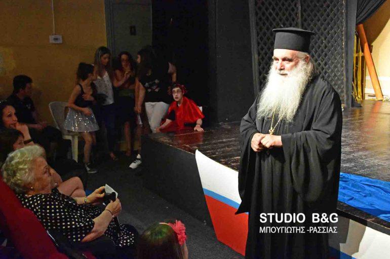 Ο Μητροπολίτης Αργολίδος σε θεατρική παράσταση του Συλλόγου ΑΜΕΑ Αργολίδας (ΦΩΤΟ)