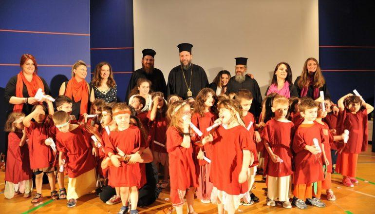 Θερινή εορτή των Ιδρυμάτων Προσχολικής Αγωγής της Ι.Μ. Νέας Ιωνίας (ΦΩΤΟ)