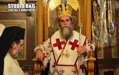 Ο Επίσκοπος Επιδαύρου στην Αγία Τριάδα Ναυπλίου (ΦΩΤΟ)