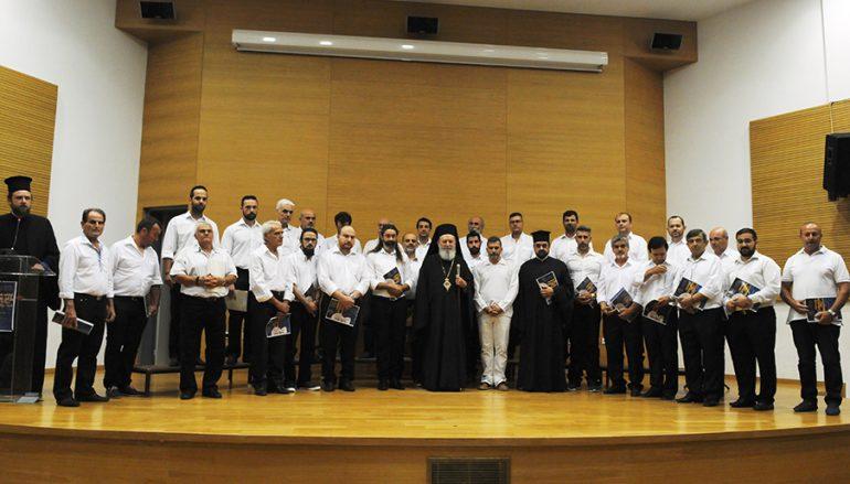 Συναυλία Λήξης των μαθημάτων της Σχολής Βυζαντινής Μουσικής της Ι. Μ. Χαλκίδος