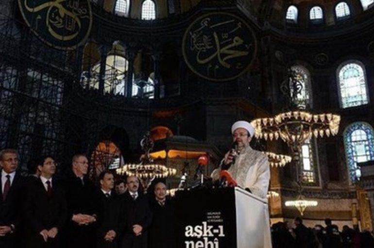 Διαμαρτυρία στην UNESCO για το κοράνι στην Αγιά Σοφιά