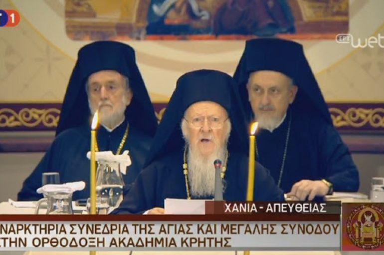 Το αυστηρό μήνυμα του Οικουμενικού Πατριάρχη προς τις απούσες Εκκλησίες (ΒΙΝΤΕΟ)