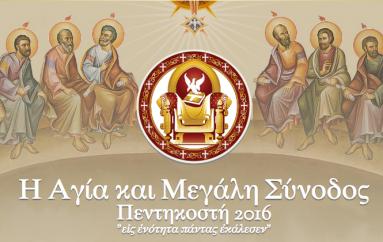 Ενημέρωση Τύπου για την τέταρτη ημέρα των εργασιών της Μεγάλης Συνόδου (ΒΙΝΤΕΟ)