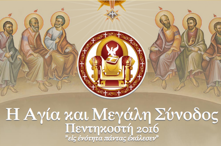 Ενημέρωση Τύπου για την πέμπτη ημέρα των εργασιών της Μεγάλης Συνόδου (ΒΙΝΤΕΟ)
