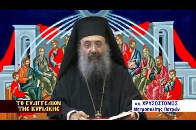 Το Ευαγγέλιο της Πεντηκοστής με το Μητροπολίτη Πατρών (ΒΙΝΤΕΟ)