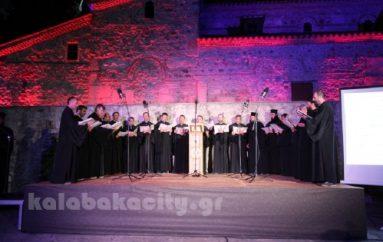 Εκδήλωση για τη Βυζαντινή Μουσική από την Ι. Μ. Σταγών και Μετεώρων (ΦΩΤΟ)