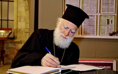 """Αρχιεπίσκοπος Κρήτης: """"Να προχωρήσουν οι διαδικασίες παρά τις αντιδράσεις κάποιων Εκκλησιών"""""""