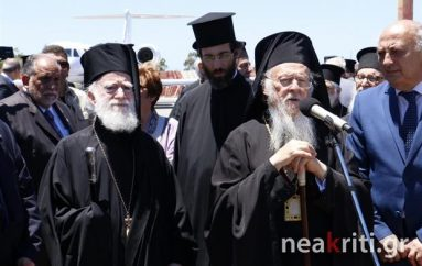 """Οικ. Πατριάρχης από Κρήτη: """"H απόφαση κάποιων να μην έρθουν θα τους βαραίνει"""" (ΦΩΤΟ-ΒΙΝΤΕΟ)"""