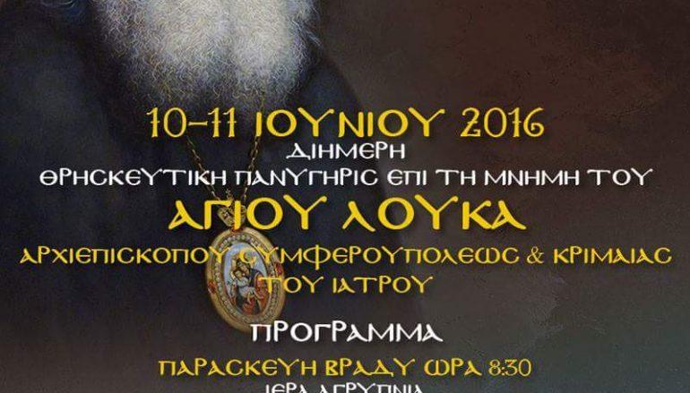 Πρόγραμμα εορτής του Οσίου Λουκά του Ιατρού στην Τρίπολη