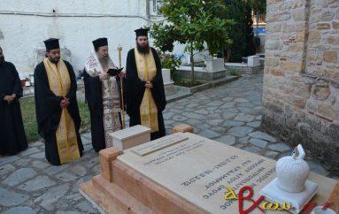Τρισάγιο υπέρ αναπαύσεως του μακαριστού Ιερισσού κυρού Νικοδήμου (ΦΩΤΟ)