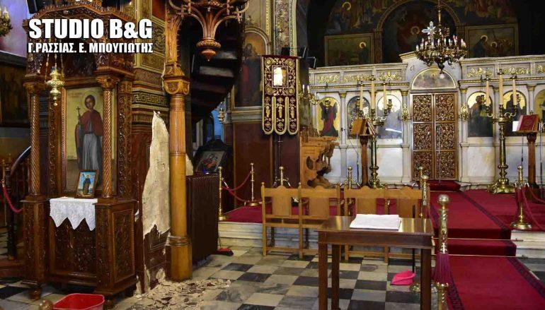 Καταρρέει ο Μητροπολιτικός Ιερός Ναός Αγ. Γεωργίου στο Ναύπλιο (ΦΩΤΟ)