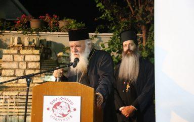 Ο Αρχιεπίσκοπος στην παρουσίαση του Βιβλίου «ΕΦΗΒΕΙΑ» (ΦΩΤΟ)