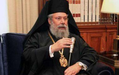 Αρχιεπίσκοπος Κύπρου: «Ο ελληνισμός για να πάει μπροστά πρέπει να αλλάξει νοοτροπία»
